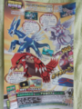 CoroCoro May 2015 legend events 2.png