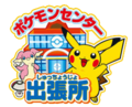 Pokémon Center temporary logo.png