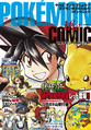 Pokémon the Comic cover.png