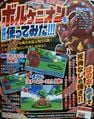 CoroCoro April 2016 Volcanion main.jpg