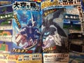 CoroCoro November 2014 Mythical Places.jpg