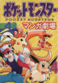 Pokémon 4Koma Theater 4 cover.png