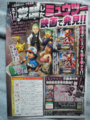 CoroCoro May 2013 p50.png