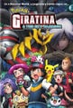 Giratina and the Sky Warrior rerelease.jpg