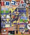 August 2014 CoroCoro Pikachu form.jpg