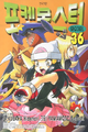 Pokémon Adventures KO volume 36.png