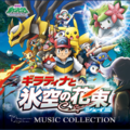 Giratina and the Sky's Bouquet- Shaymin Music Collection.png