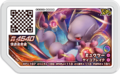 Mewtwo UL3-062.png