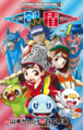 Pokémon Adventures SS JP volume 1.png