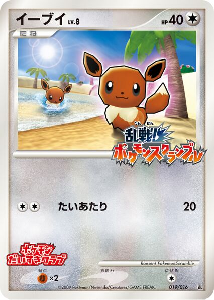 File:Scamble Eevee.jpg