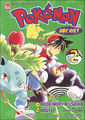 Pokémon Adventures VI volume 2 Ed 2.png