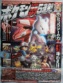 CoroCoro April page 96-76.png