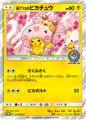 CherryBlossomAfroPikachuSMPromo211.jpg