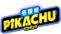 Detective Pikachu movie Japanese logo.png