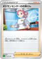 PokémonCenterLadySwordShield176.jpg