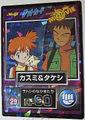 1998Meiji29.jpg