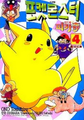 Electric Tale of Pikachu KO volume 4.png