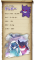 Ghost Pokémon info 1.png