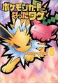 How I Became a Pokémon Card JP volume 5.png