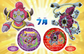 Hoopa Superball.png