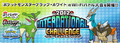 2012 International Challenge JP promotion.png