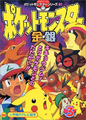 Pocket Monsters Series cover 20.png