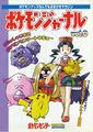 Pokemon Journal.jpg