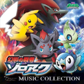 Ruler of Illusions Zoroark Music Collection.png