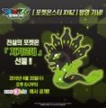 Korean Zygarde distribution artwork.jpg