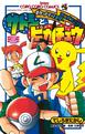 Ash and Pikachu JP volume 2.png