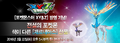 Korean Shiny Xerneas banner.png