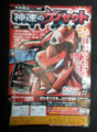 CoroCoro January 2013 02.png