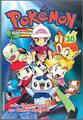 Pokémon Adventures CY volume 30.png