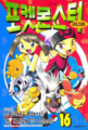 Pokémon Adventures KO volume 16.png