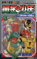 Pokémon Gold and Silver The Golden Boys zh yue volume 2.png