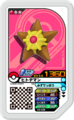 Staryu D3-028.png
