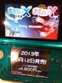 XY Prerelease demo title screen.png