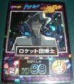 1998Meiji2.jpg