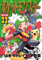 Pokémon Adventures JP volume 22.png