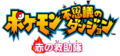 PMD Red Rescue Team Logo JP.png