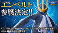 Empoleon Pokkén Tournament.png