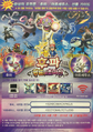 Hoopa Arceus Gift Guide code card.png