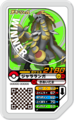 Kommo-o P SuperStrongTrainerBattleWinner.png