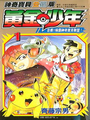 Pokémon Gold and Silver The Golden Boys TW volume 1.png