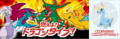 Fired Up Dragon Type logo.png
