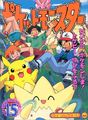 Pocket Monsters Series cover 15.png
