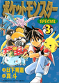 Pokémon Adventures JP volume 3.png