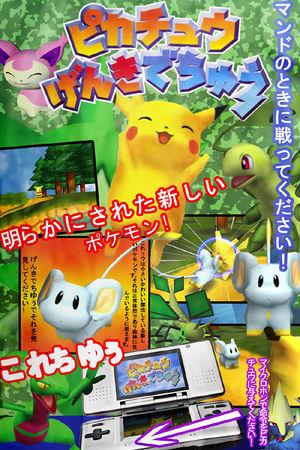 Korechu magazine page.jpg