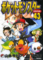 Pokémon Adventures JP volume 43.png