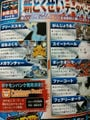 CoroCoro October 2013 Abilities.jpg